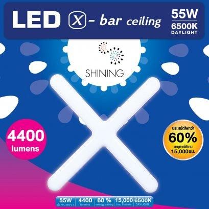 หลอดไฟ LED X-bar Ceiling lamp 55 วัตต์