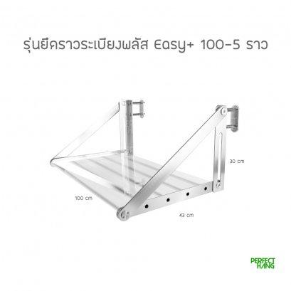 โต๊ะแขวนระเบียง PFH Easy+ 100-5 ราวตากผ้า+โต๊ะอะคริลิคใส พับเก็บได้