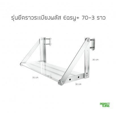 Easy 70-5(copy)(copy)