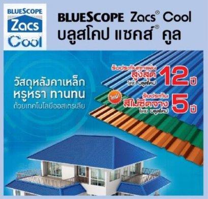 แผ่นเมทัลชีท Bluesscope Zacs cool