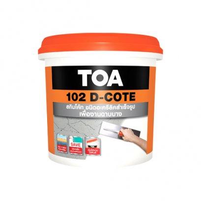ทีโอเอ 102 ดีโค้ท (อะคริลิกผสมเสร็จ ฉาบปรับสภาพพื้นผิว)