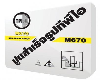ปูน TPI M670 สำเร็จรูป Non-Shrink Grout ชนิดไม่หดตัว 50 กก. ไหลตัวดี สำหรับงานเทฐานเครื่องจักร