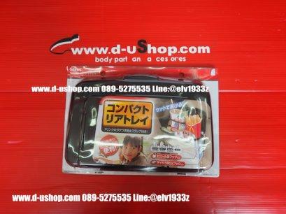 Rear Seat Tray Japan สำหรับวางอาหารในรถ