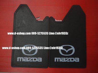 บังโคลนขนาดใหญ่สำหรับกระบะสีดำ โลโก้ Mazda