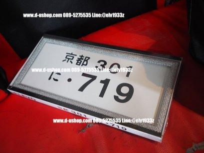 ป้ายทะเบียนญี่ปุ่นวีไอพีสีเงิน สำหรับรถทุกรุ่น