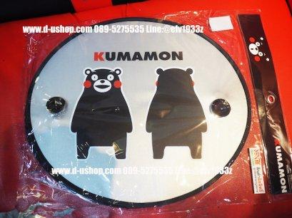 ม่านบังแดดข้างประตูลายการ์ตูน Kumamon สำหรับรถทุกรุ่น
