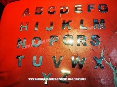 ตัวอักษร A-Z อลูมิเนียมไซต์ใหญ่ สีเงิน เงาวีไอพี