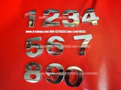 ตัวเลข 0-9 อลูมิเนียมไซต์ใหญ่ สีเงิน เงาวีไอพี