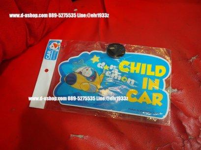 Child in car แบบจุ๊บติดกระจก ลาย Doraemon