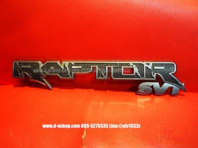 โลโก้ Raptor ดำ SVT ท้ายOEM สำหรับFord Ranger