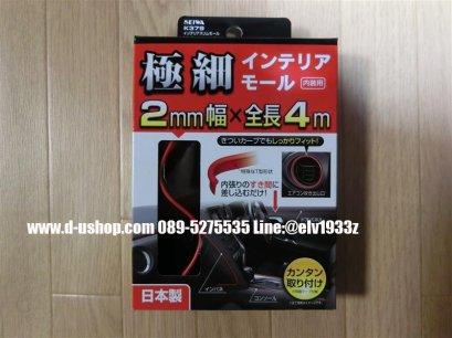 ยางญี่ปุ่นติดคอนโซลหน้าสีแดง สำหรับรถทุกรุ่น