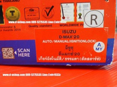 LockTech กล่องส้ม สำหรับ Isuzu Dmax All New 2020