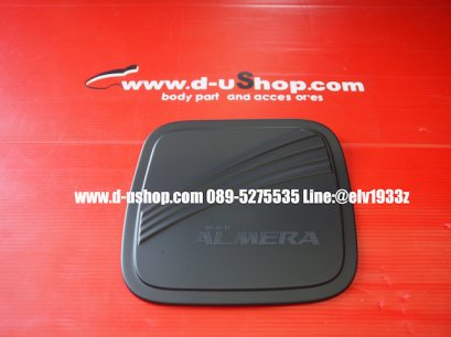 Matte black fuel tank cover for Nissan Almera 2020