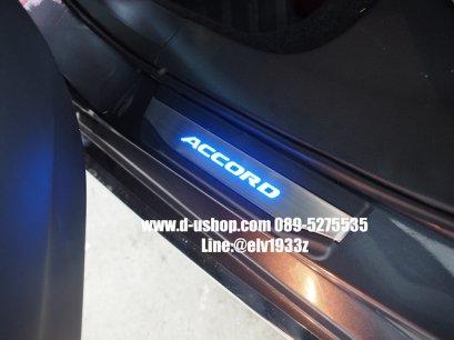 กาบบันไดมีไฟพื้นดำOEMแสงสีฟ้า ตรงรุ่น Honda Accord All New 2019