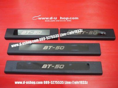 กาบบันไดสีดำตัดลายสแตนเลสปั๊มโลโก้ตรงรุ่น Mazda BT-50 All New Pro 4DR