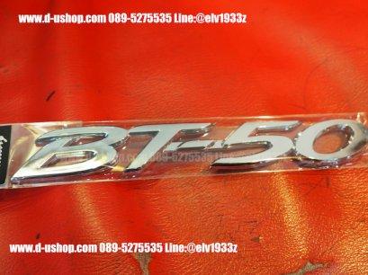 ตัวอักษร BT50 โครเมียม สำหรับ Mazda BT-50 All NEW PRO