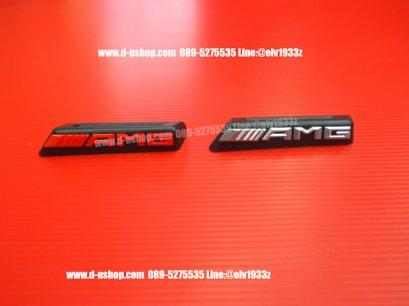 โลโก้ AMG กระจังหน้าแบบเสียบสำหรับBENZ ทุกรุ่น