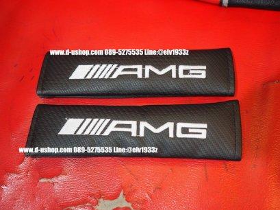 คาดเบลล์เคฟล่าโลโก้ AMG สำหรับ Benz ทุกรุ่น