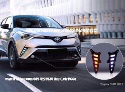 ชุดไฟ Daylight Running Time LED ตรงรุ่น Toyota C-HR 2018