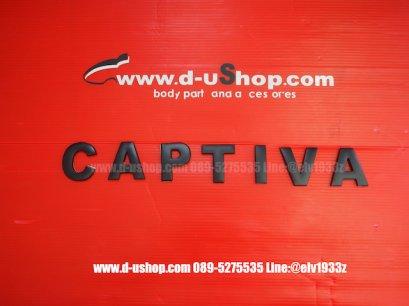 อักษรฝากระโปรงหน้ารถสีดำด้าน Chevrole Captiva New 2020