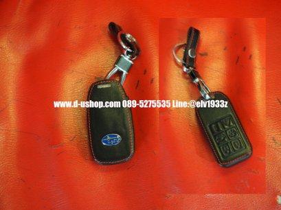 กระเป๋ากุญแจหนังดำด้ายแดงตรงรุ่น Subaru forester