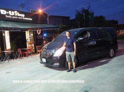Hyundai H1 สีดำแต่งหล่อกับดียูช้อป
