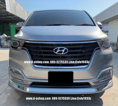 ชุดแต่งรอบคัน Hyundai H1 2018