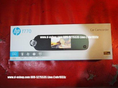 กล้องบันทีกหน้าหลังพร้อมจอกระจก HP F770 สำหรับรถทุกรุ่น