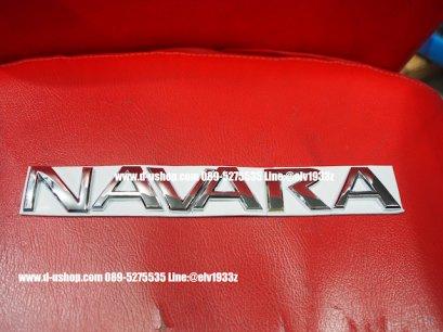โลโก้ Navara โครเมียมติดท้ายรถ(copy)