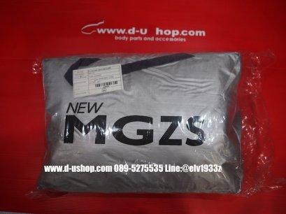 ผ้าคลุมรถซิลเวอร์โค๊ด MGZS