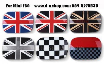 สติกเกอร์ลายธงชาติอังกฤษสั่งตัดพิเศษตรงรุ่น MINI F60 (Clubman 2020)