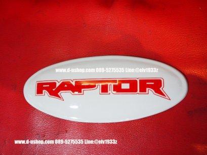 โลโก้กระจังหน้าพื้นขาวโลโก้แดง Raptor Ford Ranger หน้า สำหรับรุ่นไม่มีกล้อง