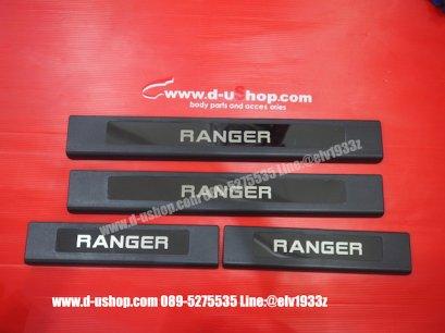 กาบบันไดสีดำตัดลายสแตนเลสปั๊มโลโก้ตรงรุ่น Ford Ranger All New 4Dr