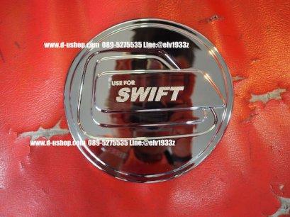 ครอบฝาถังน้ำมันโครเมียมตรงรุ่น Suzuki Swift All New 2018