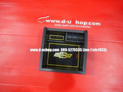 กล่องอเนกประสงค์ตรงรุ่น Chevrolet Trailblazer