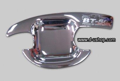 หลุมมือเปิด Mazda BT50 รุ่น 2 ประตู
