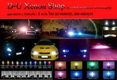 บริการติดตั้งไฟซีนอน Xenon สำหรับรถทุกรุ่น