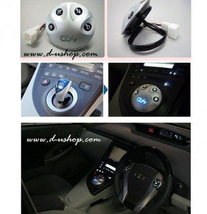 ปุ่มควมคุมเกียร์ ไฮเทค Toyota Prius มีสวิทซ์คอนโทรล ปรับสีได้7 สี