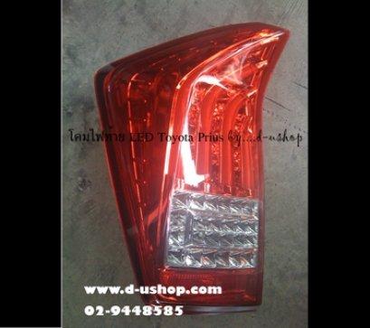 โคมไฟท้ายแดง LED Toyota Prius
