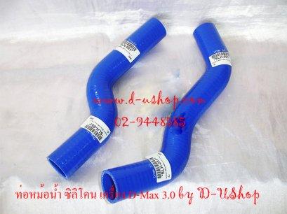ท่อหม้อน้ำ ซิลิโคน Samco II ISUZU D-Max 3.0