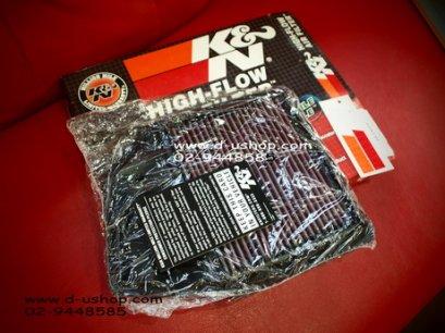กรองผ้า K&N Honda Accord 08-2011 (2.4i)