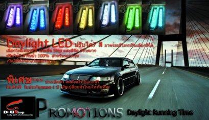 ชุดไฟ Daylight Daytime 7 สี แบบมีรีโมท สำหรับรถทุกรุ่น