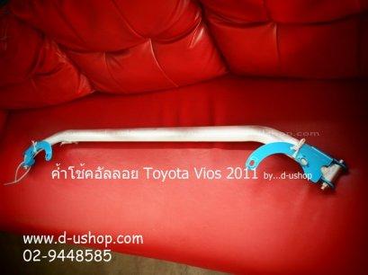 ค้ำโช้คอัลลอย หน้า-บน Toyota Vios