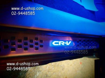 กาบบันไดมีไฟแสงสีฟ้า Honda CR-V 2011