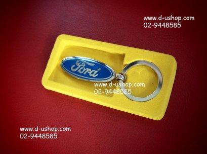 พวงกุญแจ สแตนเลส สำหรับ Ford ทุกรุ่น