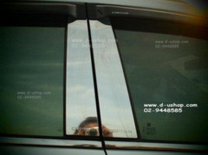เสากลางประตูสแตนเลส 6 ชิ้น Chevrolet Captiva New 2011