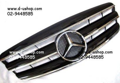 กระจังหน้าสีดำตัดเส้นโครเมียม Benz W221 (05-06)