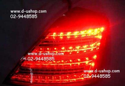 โคมไฟท้ายขาวแดง LED Benz W221 (S Class) 06-09 ยี่ห้อ KS