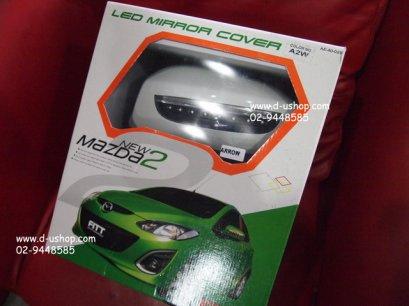 ครอบกระจกมองข้างมีไฟตรงรุ่น Mazda 2 Fitt สีตามตัวรถ