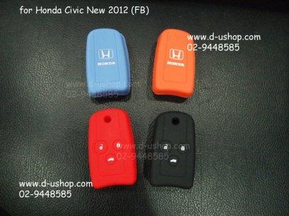 ซิลิโคนกันรอยรีโมทอย่างดีตรงรุ่น Honda Accord 2008-2012